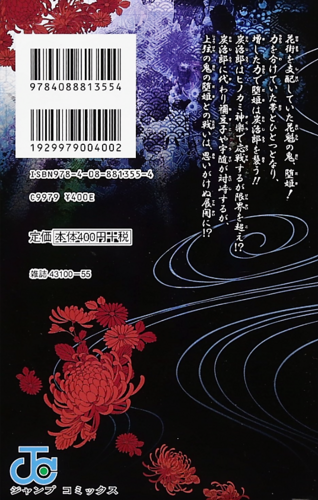 Japanese Back Cover