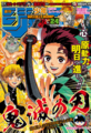 Weekly Shonen Jump - Issue 24 2017.png