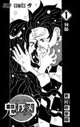 Kimetsu no Yaiba V1 TP