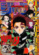 Weekly Shonen Jump - Issue 27 2018