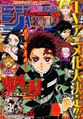 Weekly Shonen Jump - Issue 27 2018.png