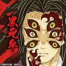 Kokushibo Upper Rank profile