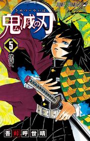 Kimetsu no Yaiba V5