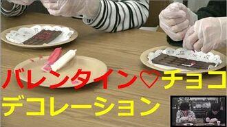 ♡キミ我バレンタイン企画♡チョコをデコレーションして、お互いにプレゼントしよう!
