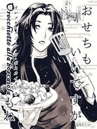 Yusuke 2020 greeting kai