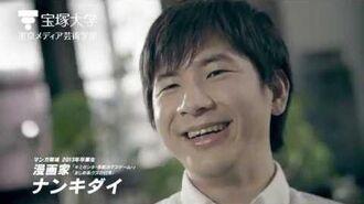 宝塚大学東京メディア芸術学部 CM 卒業生篇 ナンキダイC