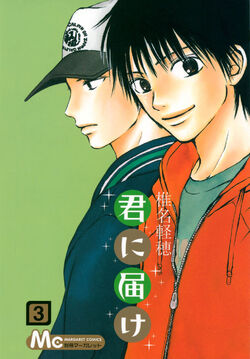 Kimi ni Todoke Manga v03 cover jp