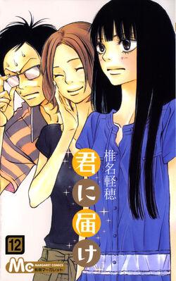 Kimi ni Todoke Manga v12 cover jp
