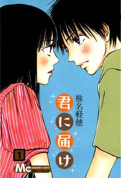 Kimi ni Todoke Manga v01 cover jp
