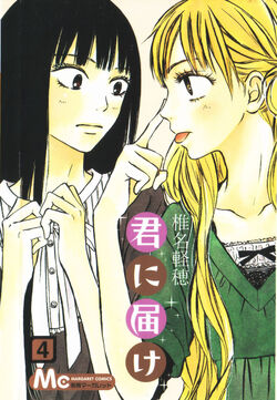 Kimi ni Todoke Manga v04 cover jp