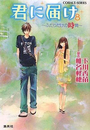 Kimi ni Todoke Light Novel v08 cover