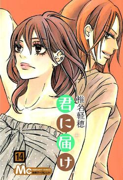 Kimi ni Todoke Manga v14 cover jp