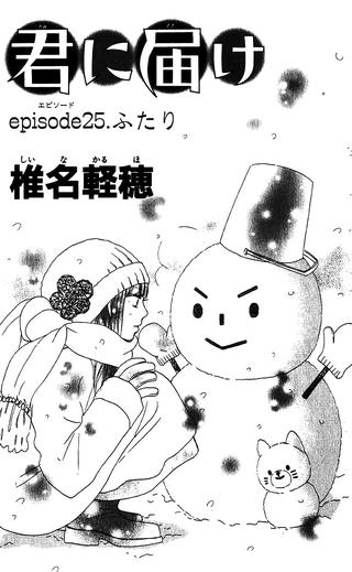 Kimi ni Todoke Manga Chapter 025