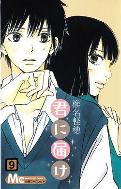 Kimi ni Todoke Manga v09 cover jp