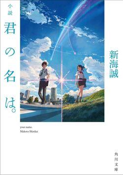 Kimi no Na wa. Novel
