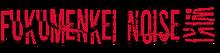 Fukumenkei Noise Logo