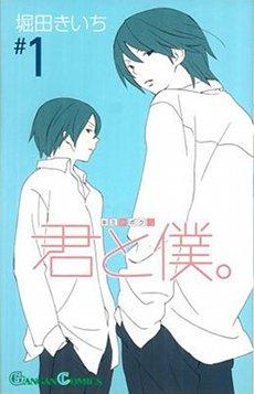 Kimi to Boku manga vol 1