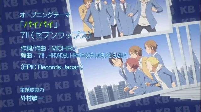 Kimi to boku - Opening 1