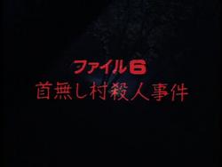 無首村殺人事件(電視劇集版)