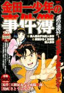 金田一少年之事件簿神秘迷宮-便利店廉價漫畫(日本版本)
