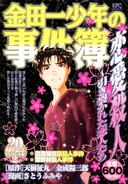 金田一少年之事件簿戀愛殺人-便利店廉價漫畫(日本版本)