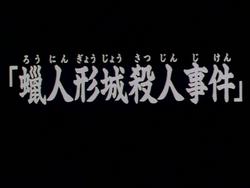 蠟人形城殺人事件(電視動畫版)