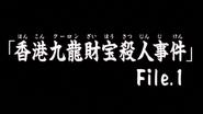 香港九龍財寶殺人事件(動畫版) 檔案1 022