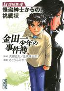 金田一少年之事件簿短篇集4-講談社漫畫文庫(日本版本)