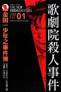 愛藏版金田一少年之事件簿01(台灣版本)