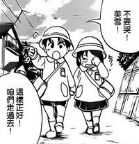 金田一和美雪一起走路到幼稚園去