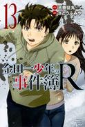 金田一少年之事件簿R13(日本版本)