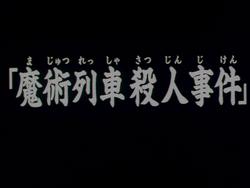 魔術列車殺人事件(電視動畫版)