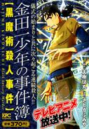 金田一少年之事件簿-黑魔術殺人事件-便利店廉價漫畫(日本版本)