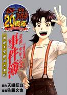 金田一少年之事件簿20週年紀念系列5限定版(香港版本)