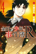 金田一少年之事件簿R4(香港版本)