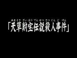 天草財寶傳說殺人事件(電視動畫版)