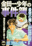 金田一少年之事件簿希望時刻-便利店廉價漫畫(日本版本)