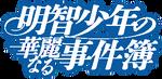 明智少年之華麗燦爛事件簿(Logo)