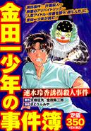 金田一少年之事件簿-速水玲香誘拐殺人事件-便利店廉價漫畫(日本版本)