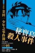 愛藏版金田一少年之事件簿05(香港版本)