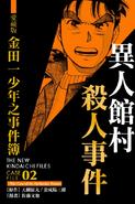 愛藏版金田一少年之事件簿02(香港版本)