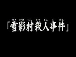 雪影村殺人事件(電視動畫版)