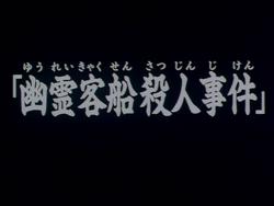 幽靈客船殺人事件(電視動畫版)