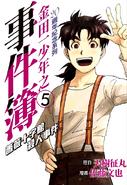 金田一少年之事件簿20週年紀念系列5(香港版本)