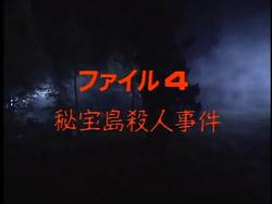 秘寶島殺人事件(電視劇集版)