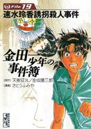 金田一少年之事件簿19-講談社漫畫文庫(日本版本)
