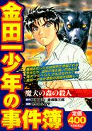 金田一少年之事件簿-魔犬森林杀人事件-便利店廉价漫画(日本版本)