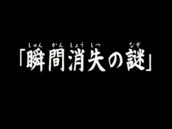 瞬間消失之謎(電視動畫版)