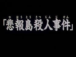 悲報島殺人事件(電視動畫版)