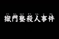 獄門塾殺人事件(動畫版)